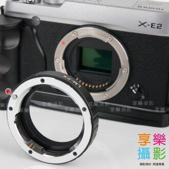 [享樂攝影] Leica M 鏡頭轉接 Fujifilm X-Mount FX Fuji 轉接環 送後蓋 X接環 可無限遠 LeicaM M接環 Voigtlander
