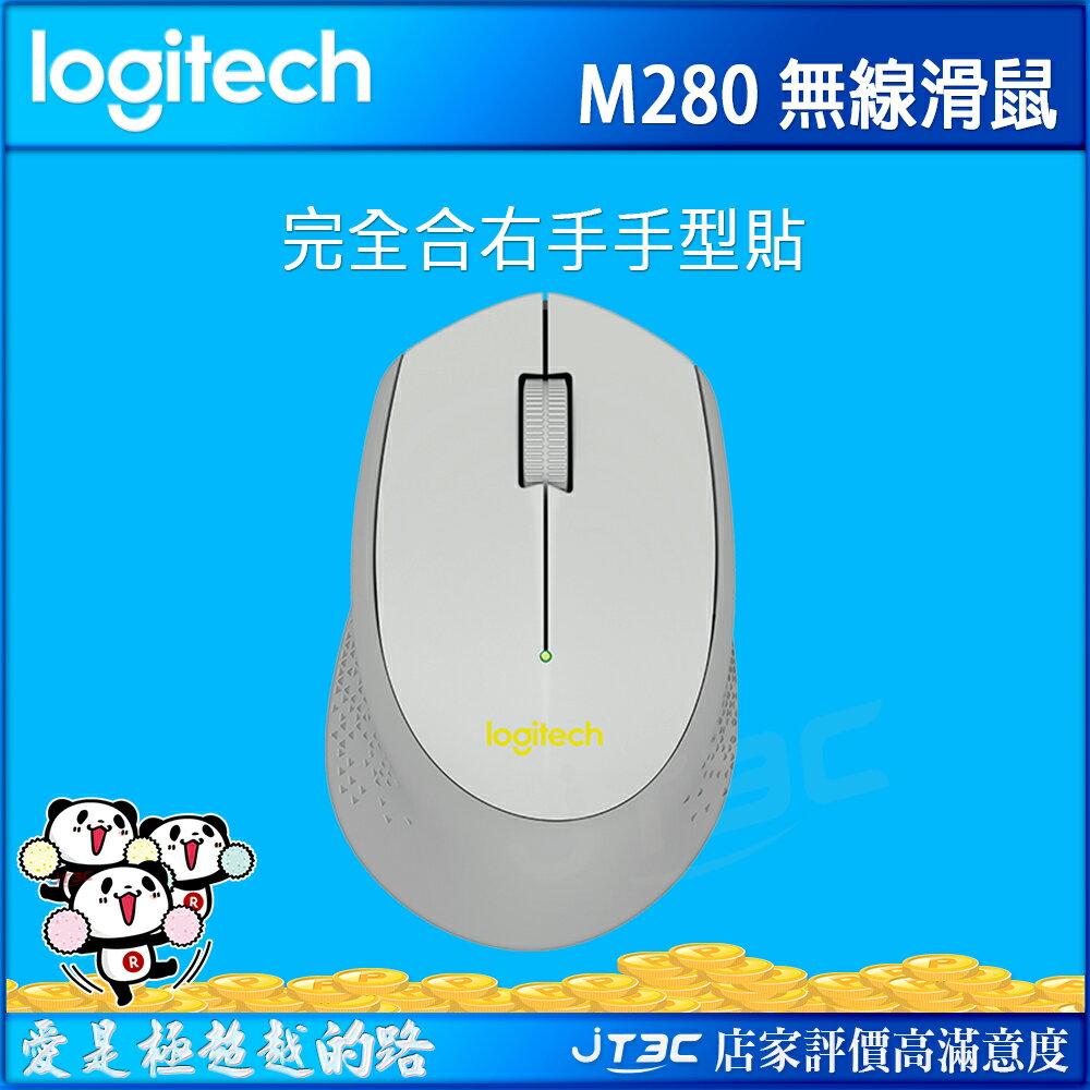 【滿3千15%回饋】Logitech 羅技 M280 無線滑鼠 銀灰色《免運》※回饋最高2000點