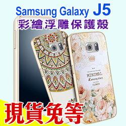 現貨 Samsung Galaxy J5 彩繪金屬邊框背蓋 手機殼 現貨免等