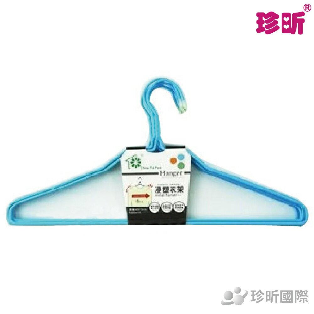 【珍昕】浸塑衣架8支入~2色隨機出貨(約40x21.5cm)/衣架