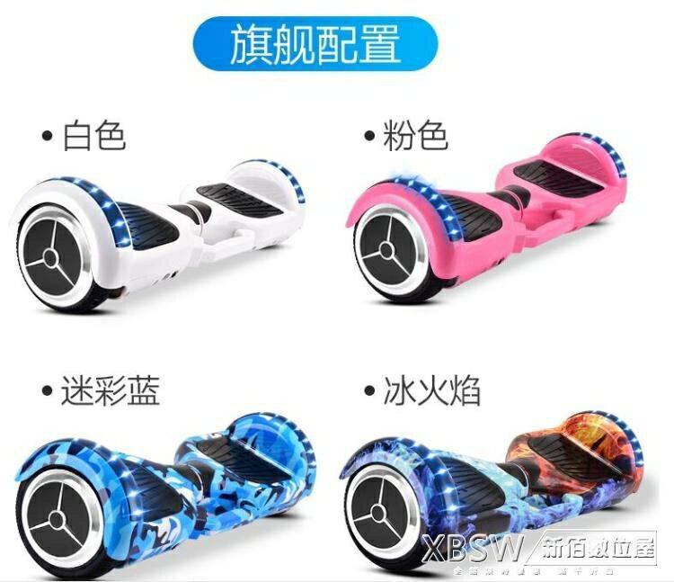 勁踏兩輪電動扭扭車雙輪兒童智慧自平衡代步車成人體感思維平衡車CY 全館免運