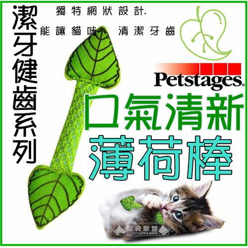 +貓狗樂園+ Petstages【dental潔牙健齒系列。335。口氣清新薄荷棒】130元