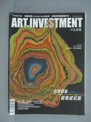 【書寶二手書T7/雜誌期刊_ZBI】典藏投資_115期_台灣藝術前進威尼斯等