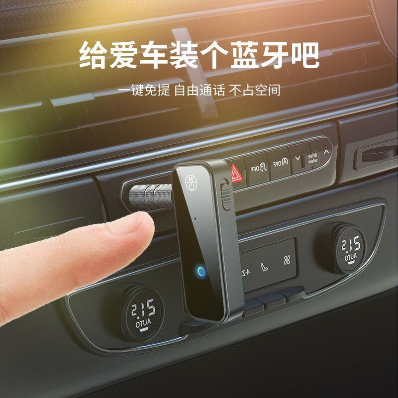 藍芽適配器 藍芽5.0接收發射器aux車載音頻適配器筆記本電腦電視轉老式音響音箱二合一功放switch耳機無線連接台式ns通用【MJ6493】