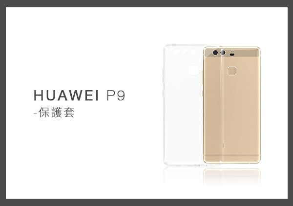 HUAWEI華為P9清水套手機保護套(密封袋裝)