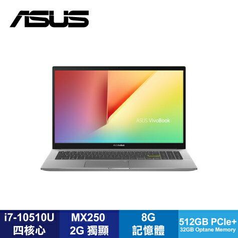 ASUS VivoBook S533FL-0098G10510U 搖滾黑 華碩十代輕薄筆電/i7-10510U/MX250 2G/8G/512GB PCIe+32GB Optane Memory/15.6吋FHD/W10/含華碩原廠包包及滑鼠