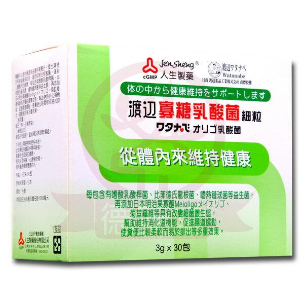 人生製藥 渡邊寡糖乳酸菌細粒(30包/盒)x1