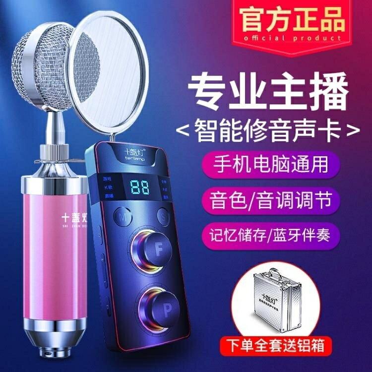變聲器 聲卡唱歌手機專用直播設備全套主播全民k歌麥克 【無憂百貨鋪】