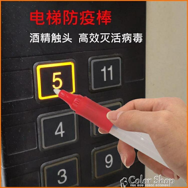 台灣現貨 總代理 保固 可開發票-- 1級酒精筆75度消毒筆抑菌筆電梯按鈕消毒手機消毒1支4支外出用台灣現貨 總代理 保固 可開發票--