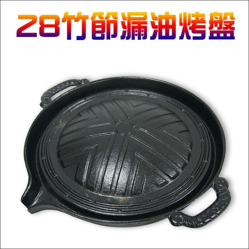 【Treewalker露遊】竹節紋漏油烤盤 韓式 鑄鐵岩燒烤盤28cm 野炊 烤肉盤 燒烤 不沾鍋