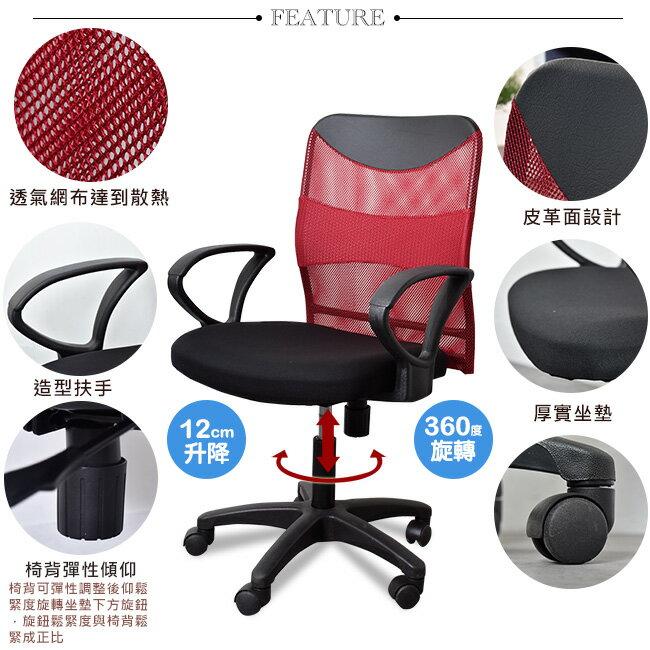 辦公椅 / 椅子 / 電腦椅 健康鋼網背扶手電腦椅 3色 台灣製造 凱堡家居【A07003】 4