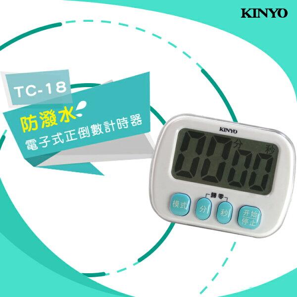 KINYO耐嘉TC-18防潑水電子式正倒數計時器超大螢幕可站立背面磁鐵多功能計時器廚房定時器倒數器提醒器烘焙運動