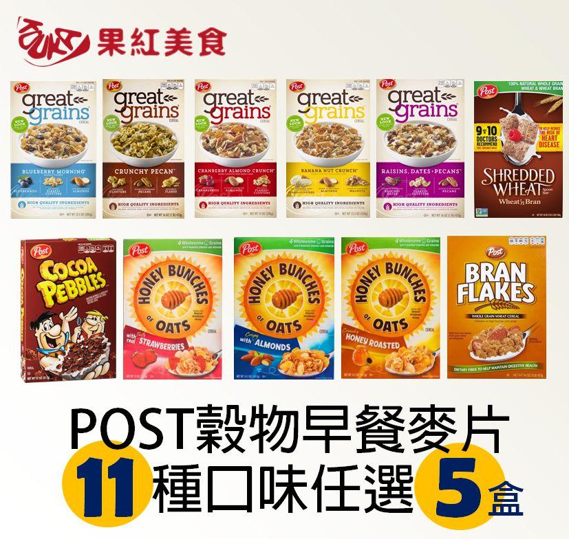 <br/><br/>  [超取免運] POST早餐麥片11種任選5盒 (藍莓.水果胡桃.蔓越莓.胡桃.香蕉.草莓.杏仁.原味蜂蜜.無糖.可可)<br/><br/>