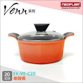 免運費 韓國NEOFLAM Venn系列 20cm陶瓷不沾湯鍋+玻璃鍋蓋-漸層橘 EK-VE-C20