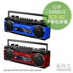 日本代購 SANSUI 山水 SCR-B2 復古 卡帶 收音機 藍芽 音響 USB SD卡 MP3 錄音帶