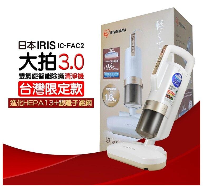 IRIS雙氣旋智能除蟎清淨機吸塵器 [大拍3.0] IC-FAC2 3.0