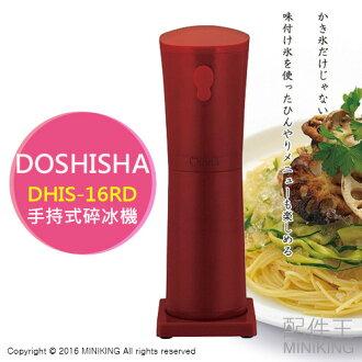 【配件王】日本代購 DOSHISHA DHIS-16 紅 手持式 碎冰機 刨冰機 刮冰器 勝 DHIS-150