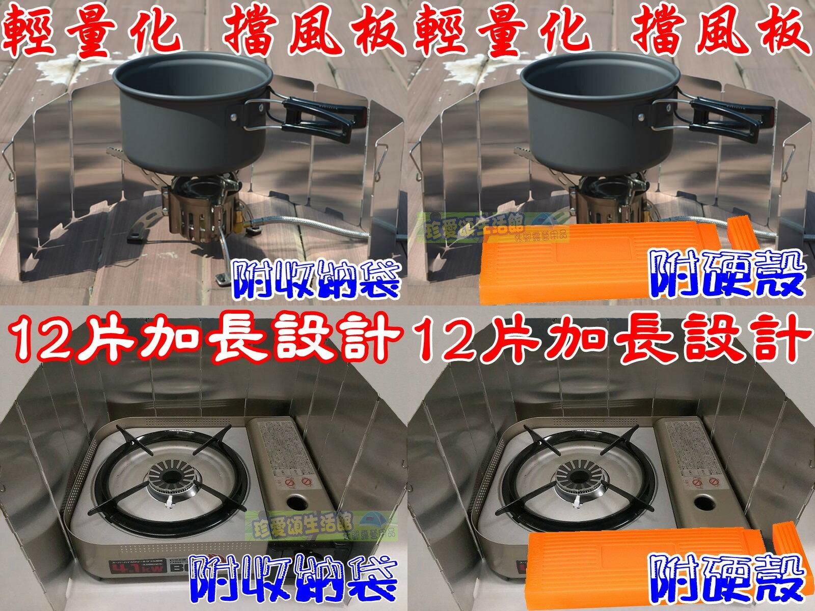 【珍愛頌】A288 鋁合金擋風板 帶插銷 10片 12片 袋裝盒裝 四款可選 擋風片 戶外爐具 防風板 CB-AH-41 4.1Kw 岩谷