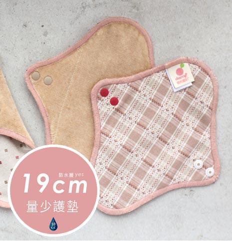 櫻桃蜜貼♪19cm量少護墊 有機布衛生棉(有防水層)