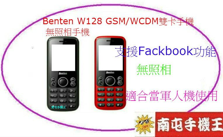 ←南屯手機王→Benten W128 GSM/WCDMA雙卡手機 無照相手機【免運宅配到家】