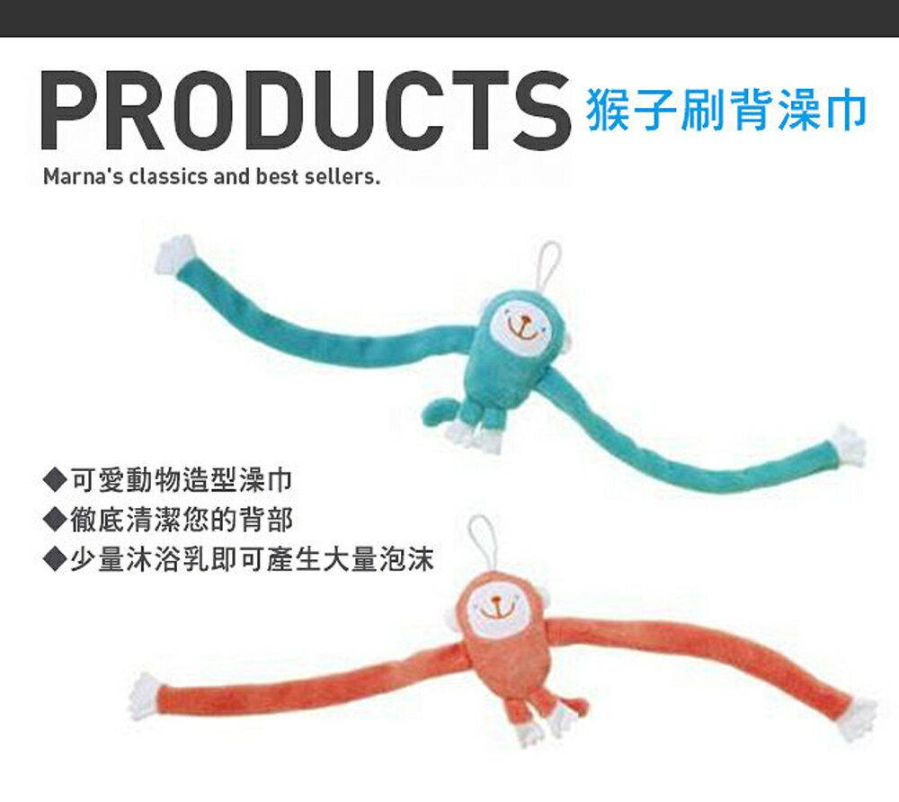 MARNA 日本進口猴子刷背澡巾(兩色任選)