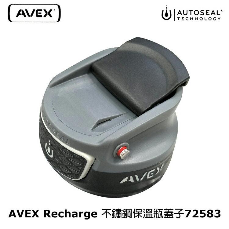AVEX Recharge 不鏽鋼保溫瓶蓋子72583   城市綠洲