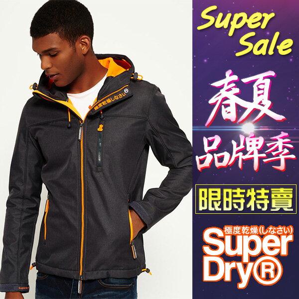 ★【男款】★現貨★ Superdry 極度乾燥 Windtrekker 連帽防風夾克-0866