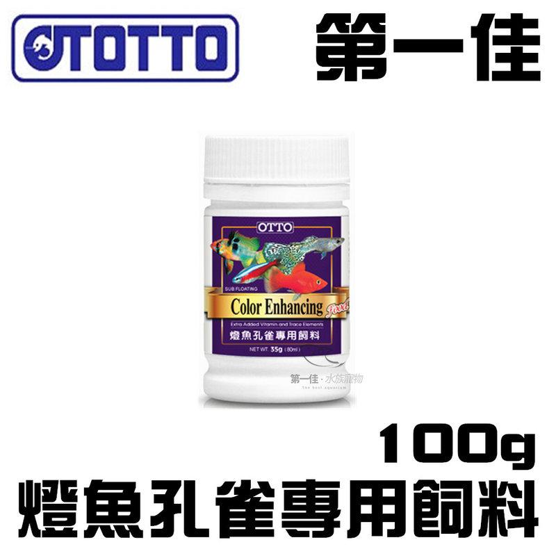 [第一佳水族寵物] 台灣OTTO奧圖 燈魚孔雀專用飼料 (M)100g/250ml 浮沉 細碎 孔雀魚 燈科魚FF-10M