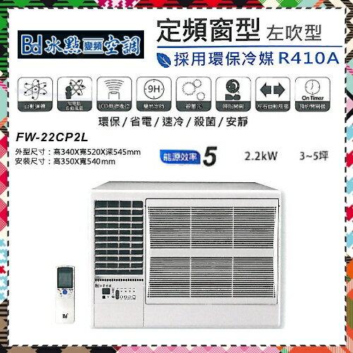 【冰點空調】3~5坪 2.2kw 約1噸 定頻窗型式冷氣機(左吹型)《FW-22CP2L》全機3年壓縮機5年保固