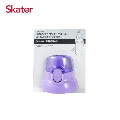 Skater 直飲冷水壺480ml 替換上蓋含墊圈-紫★衛立兒生活館★