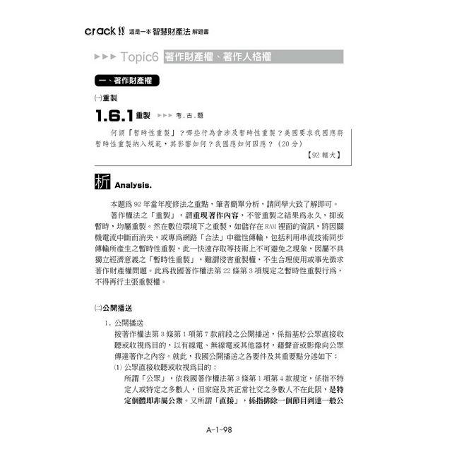 這是一本智慧財產法解題書(2版) 5