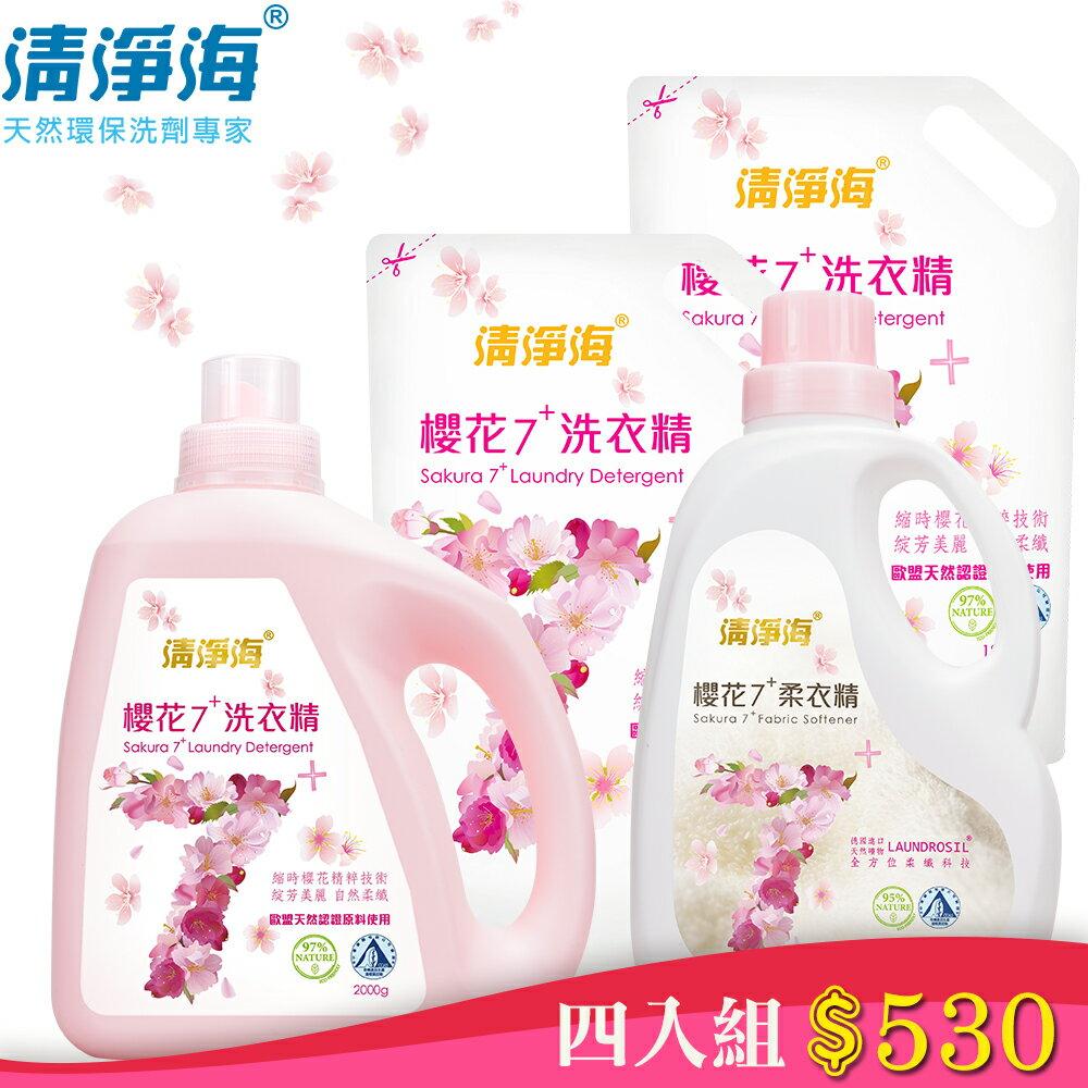 (4入)清淨海 櫻花7+有機花水天然洗衣精+柔衣精組
