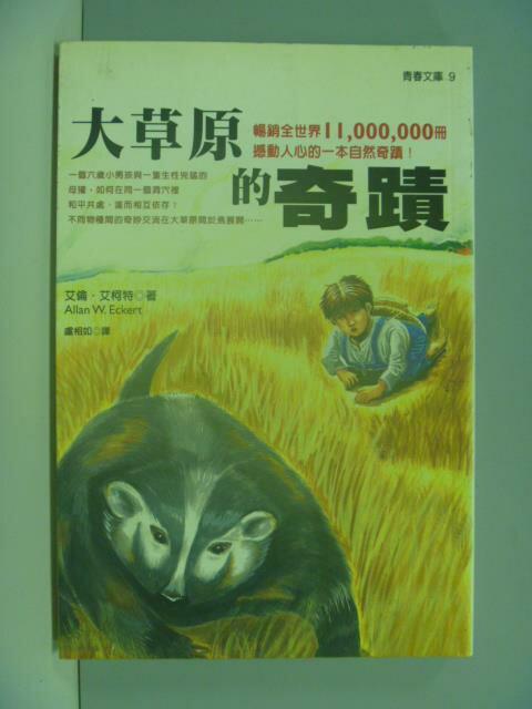 【書寶二手書T1/兒童文學_ISM】大草原的奇蹟_艾倫.艾科特
