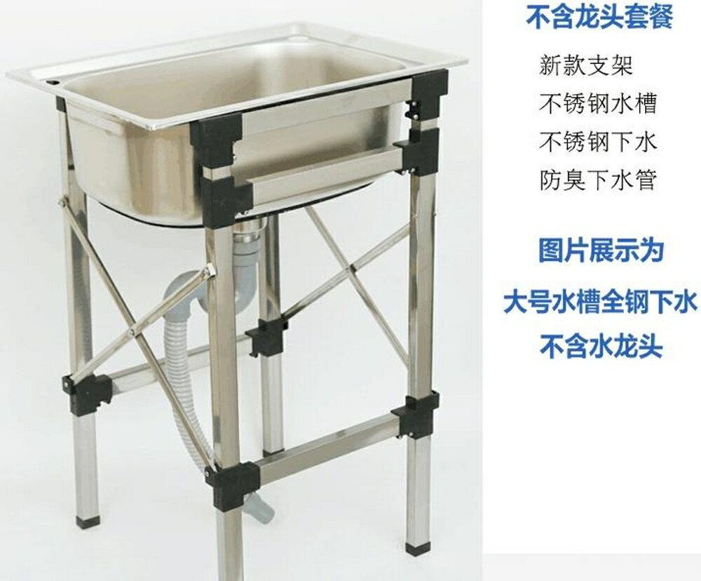 簡易不銹鋼水槽單槽洗菜盆洗碗池帶落地支架子加厚單水池洗手盆斗全館 萌萌 0