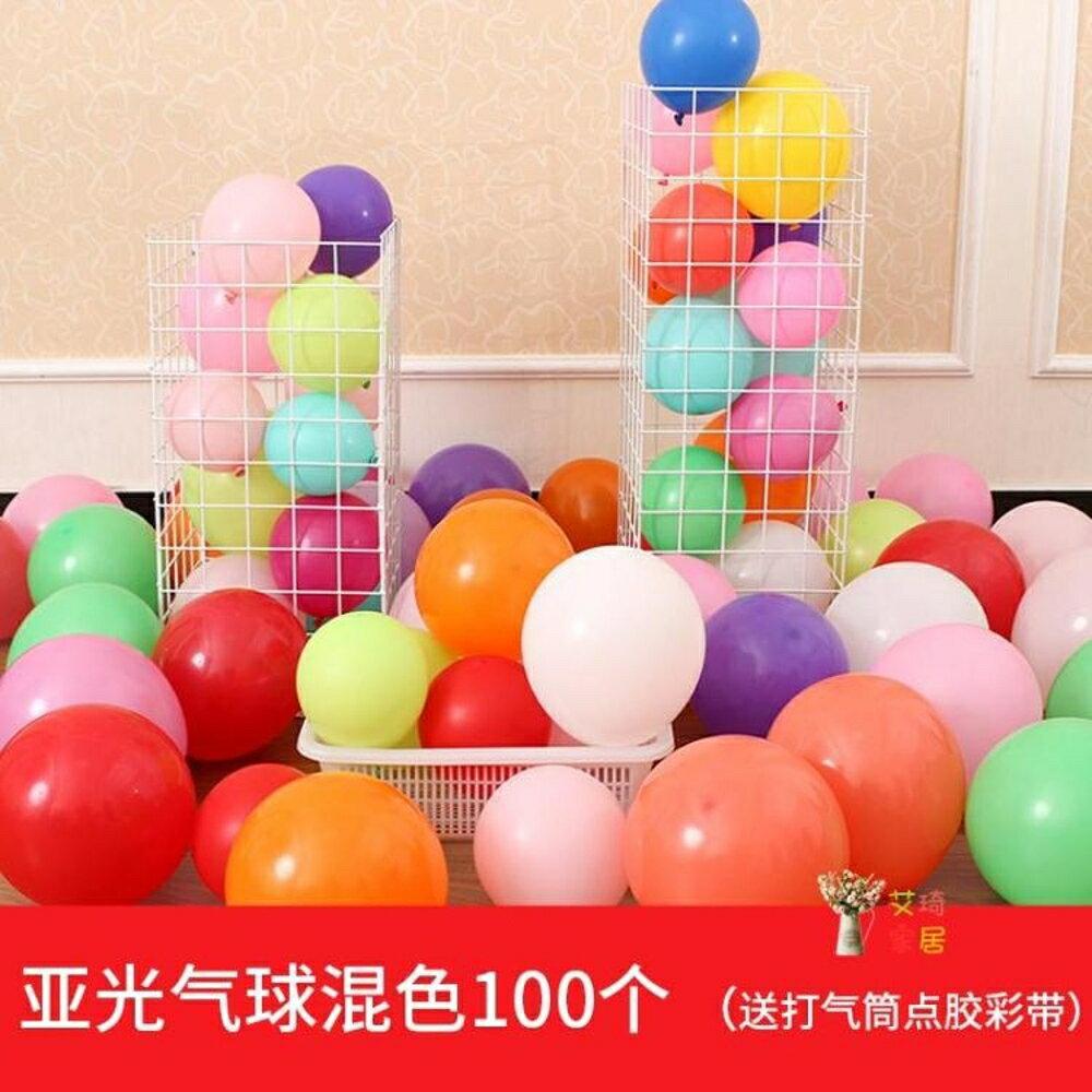 氣球 2020節日亞光氣球結婚禮裝飾婚房佈置婚慶派對兒童告白生日店 多色【年終尾牙 交換禮物】