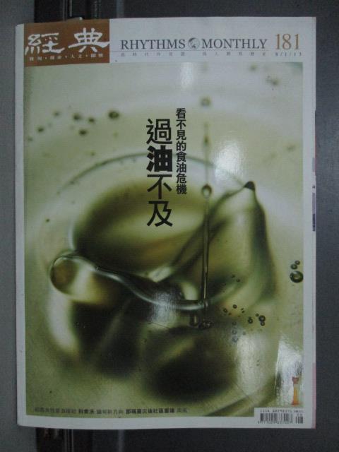 【書寶二手書T1/雜誌期刊_PKE】經典_181期_過油不及看不見的食油危機等