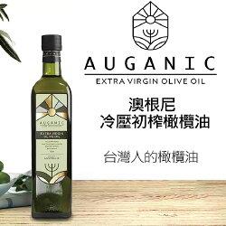 澳洲原裝 澳根尼冷壓初榨橄欖油 (台灣人的橄欖油) 4瓶組