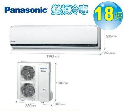 金禾家電生活美學館:國際牌《LX型變頻冷專》分離式冷氣價格(CS-LX110YA2_CU-LX110YCA2)《適用18坪》