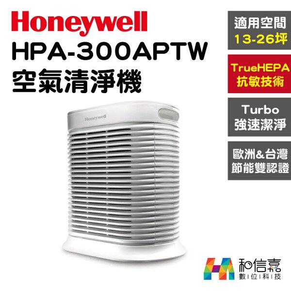 13-26坪空間適用【和信嘉】Honeywell漢威HPA-300APTW空氣清淨機TrueHEPAConsole抗敏系列CZ除臭濾網台灣公司貨