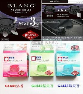 權世界@汽車用品日本CARMATEMINIMO環狀側邊多孔式香水消臭芳香劑G1441-三種味道選擇