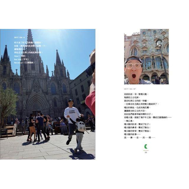 【預購】流浪日記:世界,是我的信仰 3