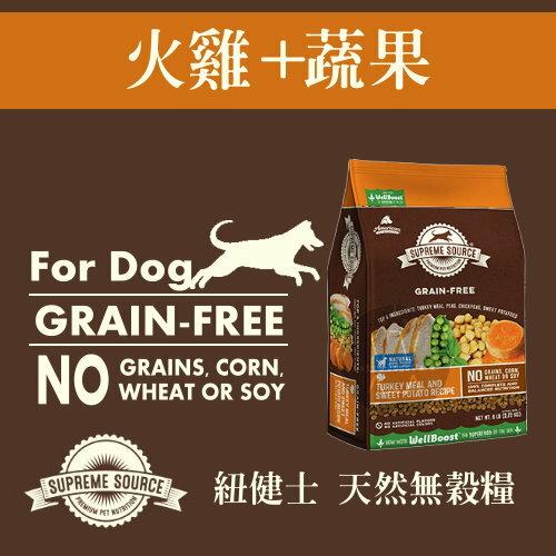 貓狗樂園:SUPERSOURCE紐健士〔無穀犬糧,火雞+蔬果,24磅〕