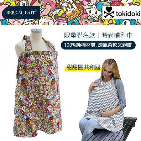 ✿蟲寶寶✿【美國BebeAuLait】Tokidoki限量聯名款時尚媽咪哺乳巾甜甜圈共和國100%純棉款