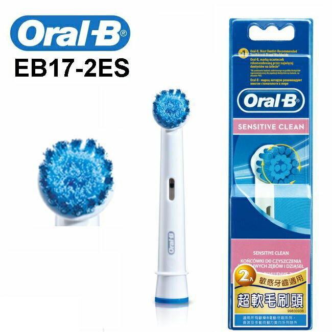 Oral-B 歐樂B 成人超軟毛刷頭(2入裝)EB17-2ES