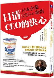 日清CEO的決心:邁向市值1兆日元的企業,在動盪時代下的果斷決策
