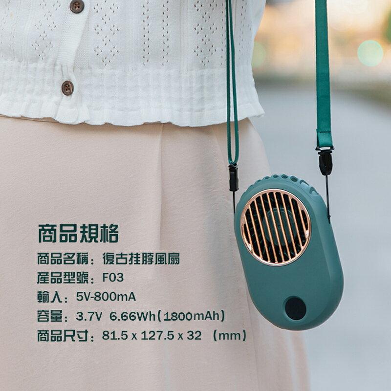 復古掛脖風扇 頸掛風扇 運動風扇 USB充電小風扇 大容量 掛繩可調節 防暑消暑 清涼 防捲髮 脖子風扇 9