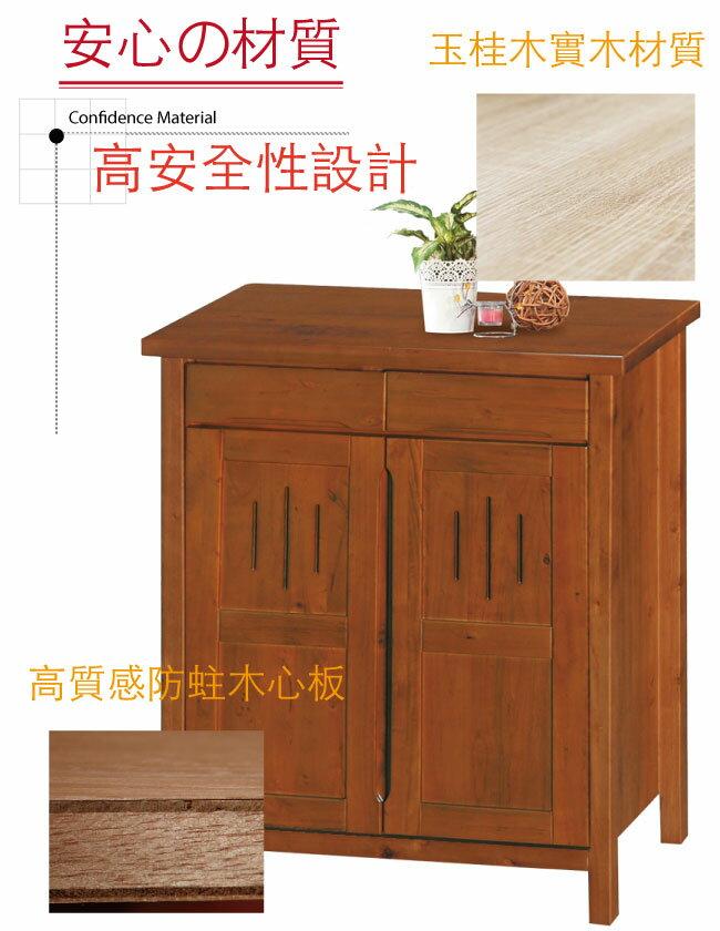 【綠家居】菲思 典雅風2.8尺二門二抽實木鞋櫃/玄關櫃