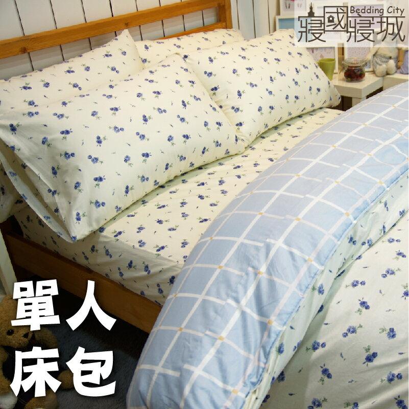 單人床包兩件組/100%精梳棉-藍玫果方塊酥【大鐘印染、台灣製造】#精梳純綿