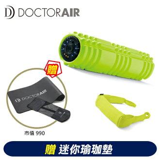 日本 Doctor Air 3D 按摩滾筒 綠色+迷你瑜珈墊【超值加贈 迷你瑜珈墊 市值990】【三井3C】