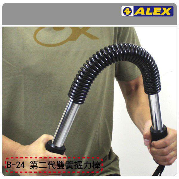 ≡排汗專家≡【99300381】ALEX 第二代雙簧握力棒(健身器材 塑身 有氧 免運